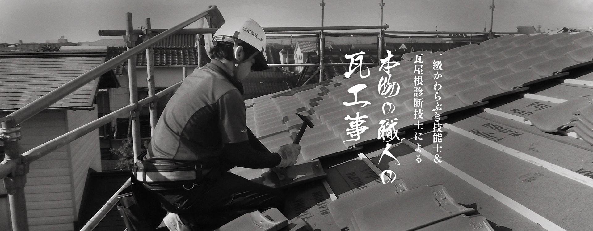 一級かわらぶき技能士&瓦屋根診断技士による本物の職人の瓦工事